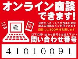 『オンライン商談可能です。』 自宅からネットで中古車の商談、商品の確認などご利用できます。商談には「ZOOM」を利用します。お手元にスマホ、タブレット、PCとネット環境があればOKですのでお申込みください♪
