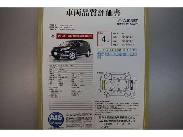 AIS社の車両検査済み!総合評価4点(評価点はAISによるS~Rの評価で令和3年4月現在のものです)☆お問合せ番号は4130542です♪