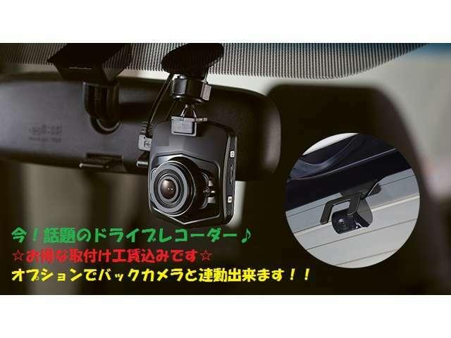 Bプラン画像:今!話題のドライブレコーダー♪お得な取付け工賃込みです☆オプションでバックカメラとの連動も可能!