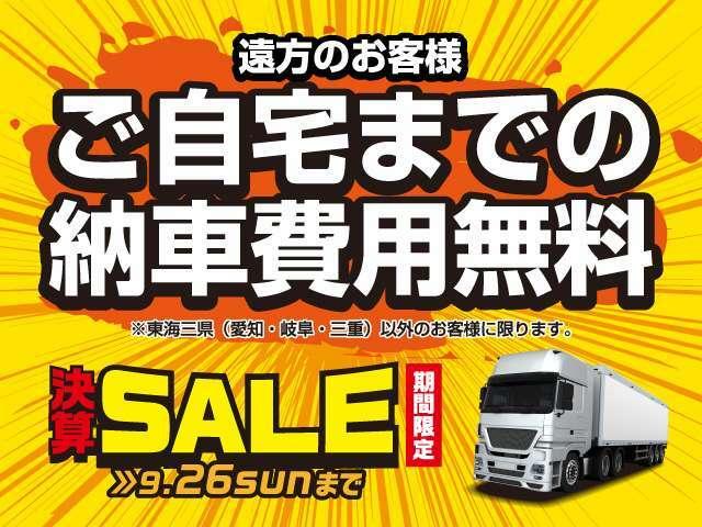 遠方のお客様!この機会をお見逃しなく!「ご自宅までの納車費用無料」キャンペーン実施中!9/26日までとなります。
