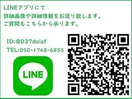LINEアプリからもお問合せ可能です★ID検索またはQRコードにて検索してください★お気軽にお待ちしております★