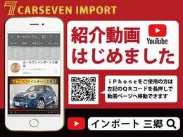 この車両の動画は→ https://www.youtube.com/watch?v=BMB-j_j5G1A もしくは『カーセブンインポート三郷店 ユーチューブ』で検索してください!