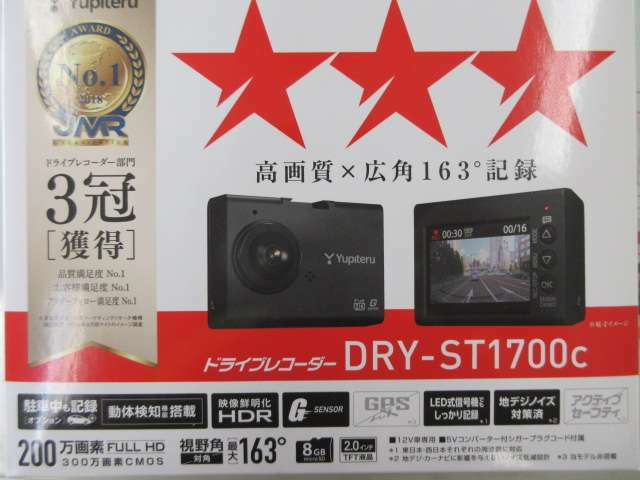 Aプラン画像:ユピテルドライブレコーダー!300万画素FUII HDで高画質、万が一の事故時も、より鮮明に映像を記録します。