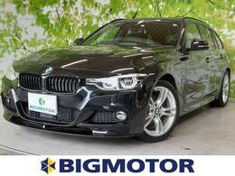 BMW 3シリーズツーリング 320d Mスポーツ 修復歴無 盗難防止装置 バックモニター