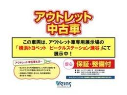 ☆内外装現状アウトレット☆詳細はお電話にてお問い合わせ下さい。045-306-0388