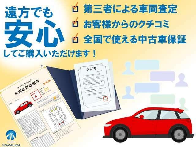 ☆当社の在庫車は業界屈指の厳しさで有名な第三者機関AISによる厳格な検査を実施し、車両状態を明確にしておりますので安心してお選びいただけます☆車両状態もお気軽にお問い合わせください。