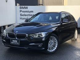 BMW 3シリーズツーリング 320i ラグジュアリー 認定保付ブラックレザーACCシートヒーター
