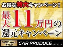 大好評の11万円キャッシュバックキャンペーンを実施いたします!大変お得です♪