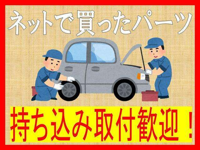 パーツ類の持込取付OK~!ネットで購入した商品も取付して納車できますよ^^