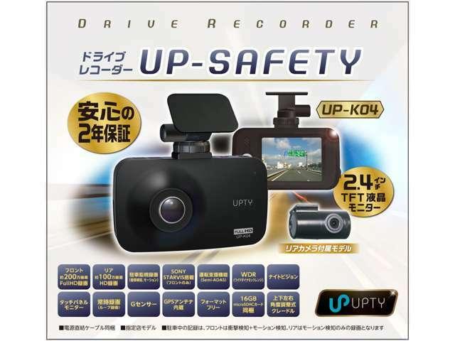 Aプラン画像:日本製で2年保証付きの高性能モデル!ドライブレコーダー「前後2カメラタイプUP-K04」フロント、リアの2カメラで車両の前後を記録します。リアカメラはプライバシーガラス対応であおり運転も鮮明に記録できますよ