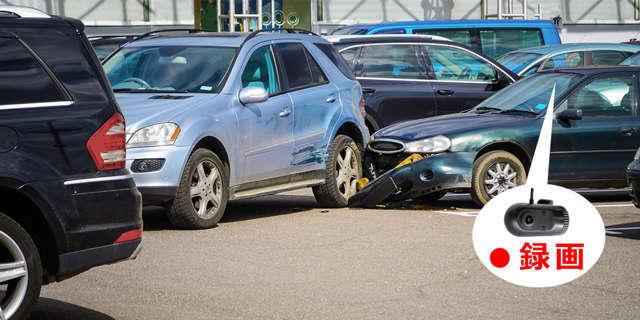 Aプラン画像:Gセンサー搭載で駐車中も記録!いたずらや当て逃げにも動作感知+衝撃感知で記録します。