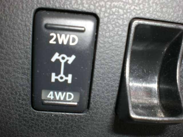 4WD切り替えスイッチが付いています。燃費が気になるときに切り替えが可能です。路面状況により切り替えられるので、便利です。