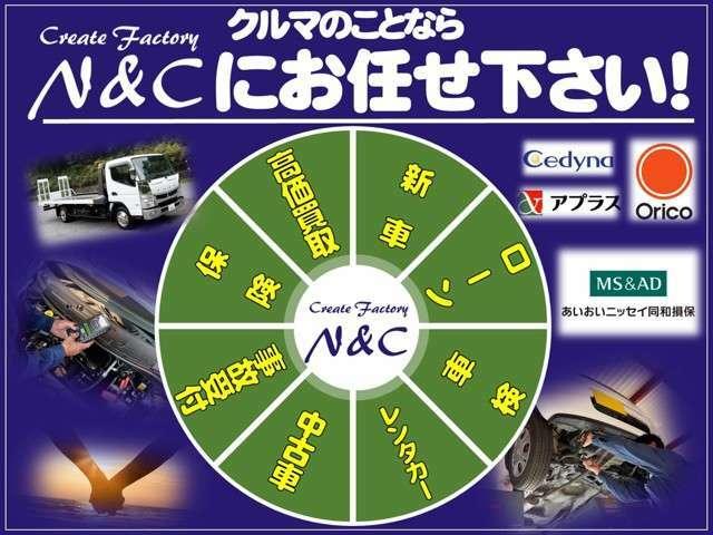 お車に関することは全てN&Cにお任せください!新車・中古車販売だけでなく、車検、点検・修理、板金塗装、自動車保険、事故対応、レンタカー等、お悩みは当店の電話番号一つですべて解決可能です!