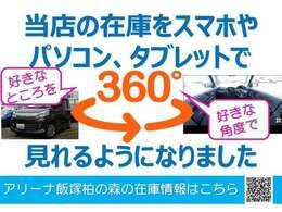 こちらのおクルマは360°在庫を見ることができます☆是非好きなところを見てください!