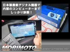 日本製の最新デジタル診断機を導入しております。コンピューター制御されたお車の内部もチェックできますのでご安心ください。