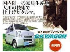 「OKワゴン」大川家具のキャンピングカー。300台以上の実績。ベース車持ち込みOK。