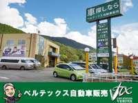 (株)ベルテックス自動車販売 null