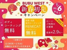1月6日より新春初売りキャンペーン開催♪
