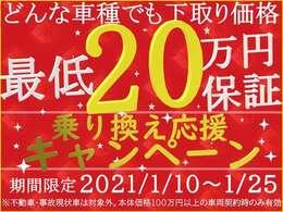★過走行車・低年式車・軽自動車なんでもOK!!★下取り価格必ず最低20万円保証します!★