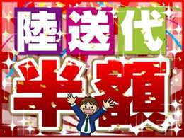 日本全国、陸送費半額でご自宅までお届けにあがります!お気軽にお問い合わせください。