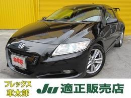 ホンダ CR-Z 1.5 アルファ MT6速/無限エアロ/サンルーフ/保証1年/埼