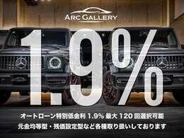 ●オートローンについて・・・当社、「アークギャラリー」では、金利1.9%~、最長120回払い」までご利用いただけます。また、「残価設定ローン」も取り扱いございます。先ずはお気軽にご相談ください。