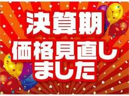 大決算フェア開催中!!