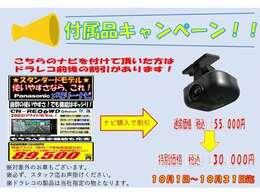10月1日~10月31日迄!お得な付属品セット販売を実施します!対象外の車両もございますのでスタッフ迄お尋ねください。
