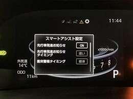 【スマートアシスト】衝突回避支援ブレーキ/車線逸脱警報/車線逸脱抑制制御機能/ブレーキ制御付誤発進抑制機能/アダプティブドライビングビーム/全車速追従機能付きACC/レーンキープコントロール