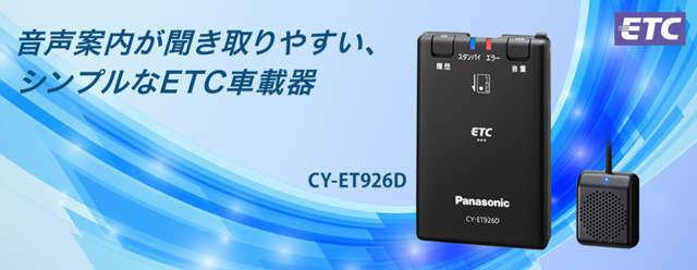 Aプラン画像:パナソニック製 音声案内(アンテナ分離タイプ)ETC車載器だから目立たない場所への取付が可能!(パッケージにはセットアップ料金が含まれます。)
