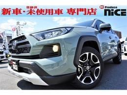 トヨタ RAV4 2.0 アドベンチャー 4WD 新車 クリアランスソナー 衝突軽減ブレーキ