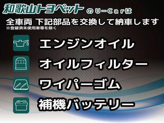 和歌山トヨペットの販売する中古車は、全車両・エンジンオイル・オイルフィルター・ワイパーゴム・補機バッテリーを交換して納車致します!(登録済み未使用車等を除く)
