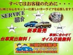 当店の車両価格には全て納車整備費用が込みの金額となっております。適正な総額表示にて販売をしております。