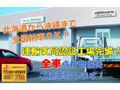 ☆北海道から沖縄まで納車OKです!お気軽にご相談ください♪