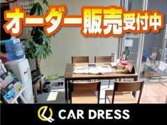 商談スペースでお客様のご要望をしっかりとお伝え下さい。車だけに限らず、タイヤ・オーディオ・ナビ等のパーツも取り扱い有り。