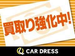 当店ではお客様の愛車買取りを強化中です。乗換えや買換え時には是非ご連絡下さい!買取だけでもご対応可能です。
