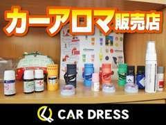 【eZ aroma】プロのアロマニストが厳選した本格アロマをオシャレに車に持ち込み車内をリラックス空間に。当店で販売しています。