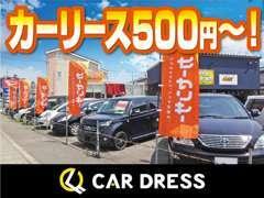 お得にマイカーを手に入れよう!中古車カーリースがワンコイン500円~!乗ることが可能です。詳細はお気軽にご連絡下さい。