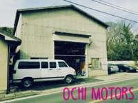 Ochi Motors 越智モータース 黒瀬支所前ルート375号店