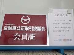 JU兵庫・自動車公正取引協議会 加盟店                        損害保険ジャパン株式会社 代理店