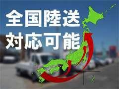熊本県の方はもちろん、全国陸送対応しております!気になるお車があればご相談ください☆