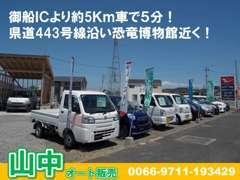 熊本県御船インターから車で5分☆お気軽にご来店ください!