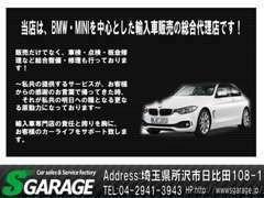 BMW・MINIを中心とした輸入車販売の総合代理店です!専門店としての責任と誇りを胸にお客様のカーライフをサポートします!