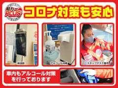コロナ対策もばっちりです!ご来店の際には、検温・手指消毒・マスク着用のご協力をよろしくお願いいたします。
