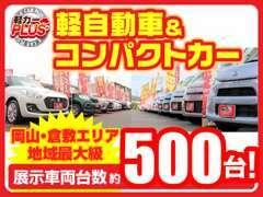 岡山・倉敷で店舗展開!高年式・低走行車多数!軽四・コンパクトカー・ハイブリッドを中心に在庫台数500台以上!!