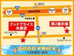 【第2展示場あり!】糸島市井原にお店がございます。場所が分からない際はお気軽にお問い合わせください【0066-9711-468331】