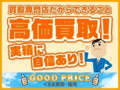 【自社買取専門店】当社は、出張買取専門店として九州全域のお客様より直接、高価買取しております♪