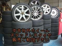 タイヤ、ホイール等多く取り扱っております♪アルミも数多く取り扱っております♪お好きなものが御座いましたらスタッフまで!