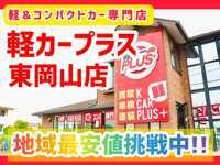 軽カープラス 東岡山店 null