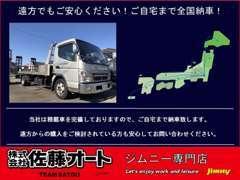 自社の積載車完備しております!もちろん全国納車にも対応しておりますので、遠方にお住まいの方もご相談ください!